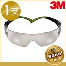 3M透明極簡風 超輕量安全眼鏡【醫碩科技 SF-410AS】 超帥鏡架一體成型PC材質安全防衝擊 護目鏡