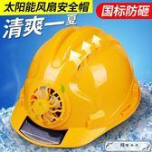 夏季透氣太陽能風扇安全帽工地施工領導頭盔防曬遮陽帽子建筑工程