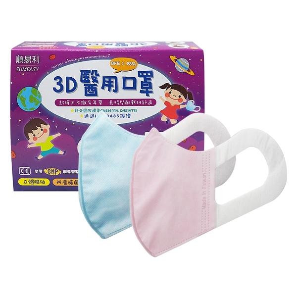 順易利 兒童3D醫用口罩(50入) 水藍色/粉色 款式可選 【小三美日】醫療口罩
