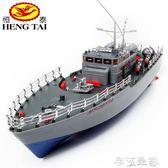 恒泰遙控船模型魚雷軍艦玩具輪船電動軍事艦艇兒童仿真2877A igo摩可美家