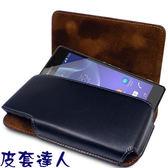★皮套達人★ Sony Xperia Z2 智慧手機專用腰掛橫式皮套 + 螢幕保護貼 (郵寄免運)