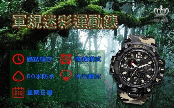 SMAEL 迷彩雙顯電子錶 個性 男女時尚多功能 非機械手錶 媲美 CASIO G-SHOCK 卡西歐 時尚 潮流方形