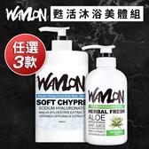 WAVLON 葳嵐 甦活沐浴美體組【BG Shop】沐浴乳/美體乳液/需自行選購3件