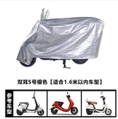 摩托車車罩電動車電瓶遮陽防雨罩車衣蓋佈防曬加厚防塵 - 風尚3C