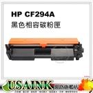 USAINK ☆ HP 黑色 CF294A/ 94A 黑色相容碳粉匣  適用 HP LaserJet Pro M148dw/M148fdw/M148