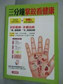 【書寶二手書T2/養生_ZIW】三分鐘掌紋看健康_健康中國名家論壇編