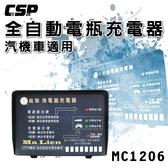 全自動充電機 MC1206 汽車電池 機車電池 充電12V