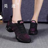 舞鞋 網面白色舞蹈鞋女成人廣場舞跳舞女鞋【熊貓本】