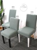北歐椅套家用簡約連體彈力通用餐椅套餐桌椅子套罩椅墊坐墊布藝  極有家