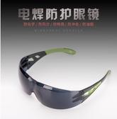 護目鏡防風沙防灰塵勞保防飛濺打磨男女騎行防風擋風透明防護眼鏡 沸點奇跡