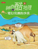 書立得-神奇酷地理(3):變幻莫測的沙漠