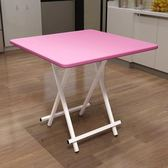 簡易吃飯折疊桌子小戶型餐桌4人飯桌戶外便攜圓正方形四方桌家用 卡米優品