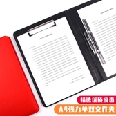 A4加厚皮面文件夾資料夾談單本商務銷售夾墊板量夾簽約本文件夾板辦公用品資 創意空間