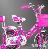 兒童自行車2-10歲寶寶腳踏單車折疊女孩小孩童車 ys4509『毛菇小象』
