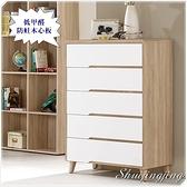 【水晶晶家具/傢俱首選】JM1635-6 伯妮斯2.6呎低甲醛防蛀木心板五斗櫃