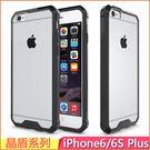 晶盾系列 Apple iPhone6 P...
