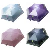 【Sunnybaby 生活館】抗UV三收一變色雨傘/折傘-五彩繽紛