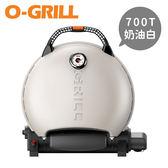 《O-GRILL》700T 美式時尚可攜式瓦斯烤肉爐-奶油白