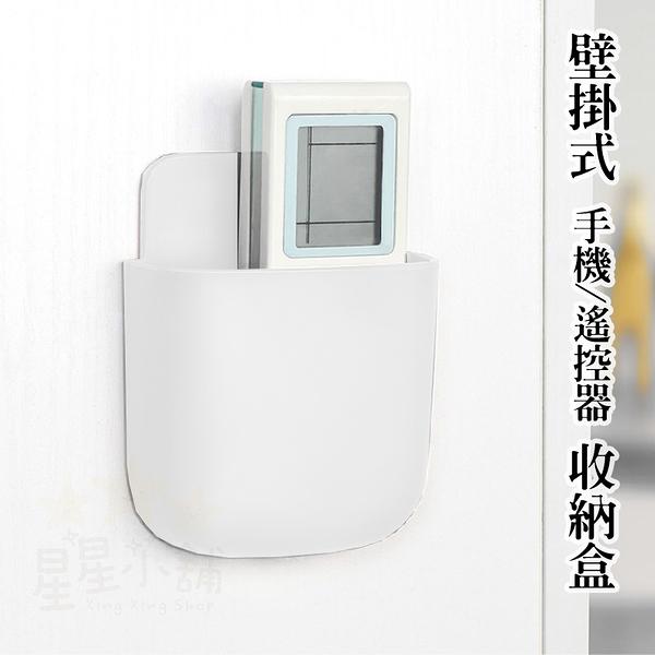 星星小舖 台灣出貨 壁掛式手機搖控器收納盒 牆上收納 收納盒 手機收納 遙控器收納 多功能