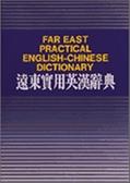 (二手書)遠東實用英漢辭典