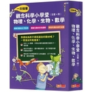 觀念科學小學堂套書(共4冊.2019新版)