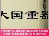 二手書博民逛書店罕見戰後教育と日本國憲法Y255929 小山 常實 著 日本圖書センター 出版1992