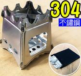 不鏽鋼304柴火爐(可折疊收納) 贈收納袋 /木柴爐 野炊 燒烤爐 戶外爐 料理爐