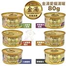 *KING WANG*【單罐】SEEDS聖萊西惜時 GOLDEN SOUP金湯愛貓湯罐80g·貓罐頭