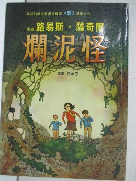 【書寶二手書T1/翻譯小說_BET】爛泥怪_路易斯‧薩奇爾