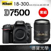 Nikon D7500 + 18-300mm F3.5-6.3G DX 國祥公司貨6/30前登錄送攻略書+Tile防丟小幫手 Mate 加碼送頸枕