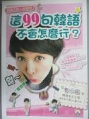 【書寶二手書T8/語言學習_IDX】韓國年輕人都醬說:這99句韓語,不會怎麼行?_魯水晶