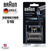 兩組8折優惠中 德國百靈BRAUN-OptiFoil刀頭刀網組 51B(黑)/51S(銀)(8000Series)