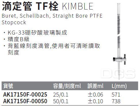 《KIMBLE》滴定管 TF栓 Buret, Schellbach, Straight Bore PTFE Stopcock