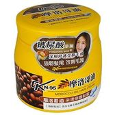 CK N-95 摩洛哥油 染燙修護髮霜 550ml