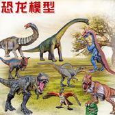 侏羅紀世界大號恐龍塑料恐龍玩具套裝男孩兒童模型霸王龍仿真動物