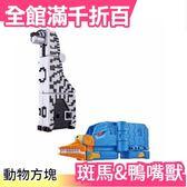 【方塊斑馬+鴨嘴獸】日本日版原裝 萬代BANDAI 動物戰隊 獸王者 動物方塊 合體多件組