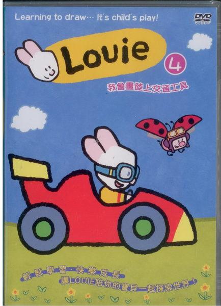 Louie Vol.4  我會畫陸上交通工具DVD (購潮8)