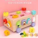 兒童拼圖寶寶玩具形狀配對積木拼圖幼早教益智力【淘嘟嘟】