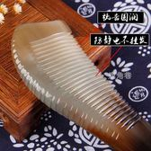 美髮梳 牛角梳子家用大號天然純防靜電按摩捲發木梳脫字長發男女 鹿角巷