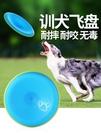 狗狗飛盤耐咬訓狗塑料飛盤玩具用品