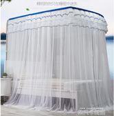 不銹鋼釣魚竿伸縮蚊帳U型三開門宮廷雙人家用公主支架1.5米1.8m床QM 依凡卡時尚