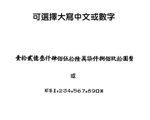 電子支票機 附計算機 自動夾紙 可選擇大寫中文 或 數字式 辦公文具 方便快速處理帳務 滿額折扣