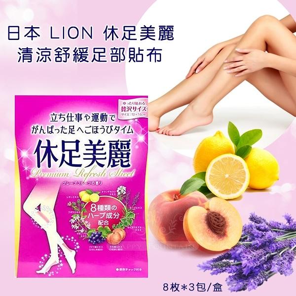 日本 LION休足美麗 清涼舒緩足部貼布/盒