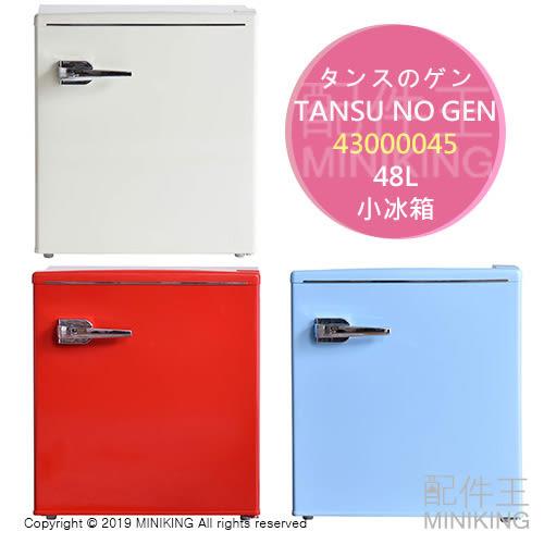 日本代購 空運 TANSU NO GEN 43000045 復古風 小冰箱 冷藏庫 48L 右開單門 製冰室