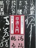 【書寶二手書T1/藝術_MRQ】草書入門_左宜有,林耀川