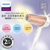 HP8280 飛利浦-第二代溫控天使護髮吹風機