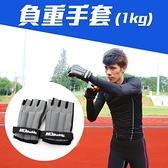 MDBuddy 負重手套-0.5KG (1雙入) (健身 重訓 重量訓練 負重訓練≡體院≡ 60116