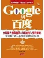 二手書博民逛書店 《Google 與百度》 R2Y ISBN:9789866925481│梁誠