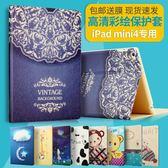 莫瑞iPad Mini4保護套超薄休眠 蘋果平板迷你4卡通皮套全包邊防摔