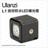 ulanzi L1 迷你防水LED補光燈 10米防水 露營 夜釣 攝影燈 迷你LED燈★可刷卡★薪創數位